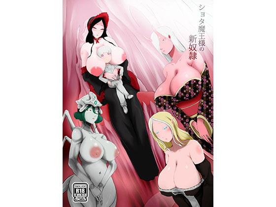 【新着同人誌】ショタ魔王様の新奴隷のアイキャッチ画像
