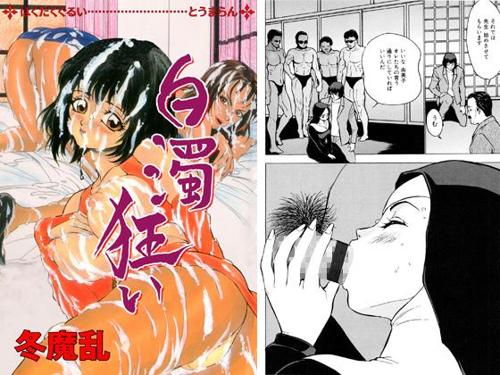 【エロ漫画】白濁狂いのアイキャッチ画像