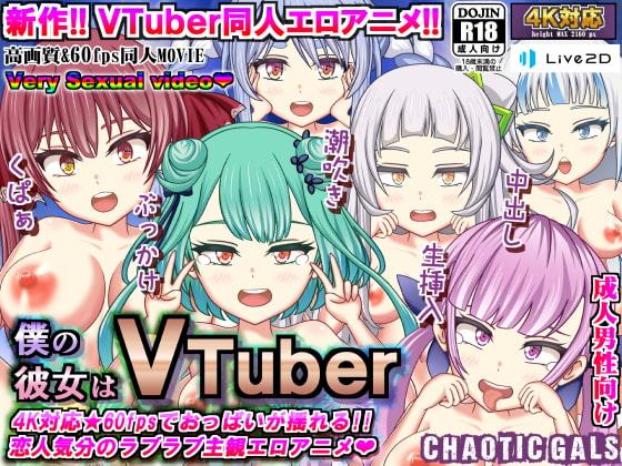 【新着同人ゲーム】僕の彼女はVTuber 4K対応★60fpsでおっぱいが揺……のアイキャッチ画像