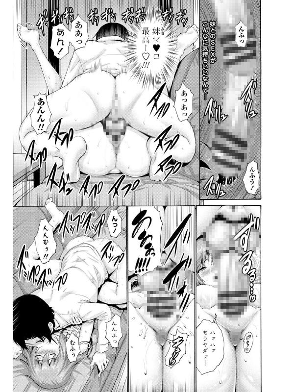 【エロ漫画】【50%OFF】妹の膣内(なか)はいいものだ 【電子版特典付き】……のアイキャッチ画像