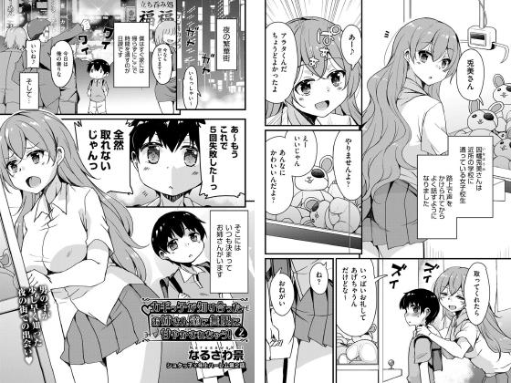 【エロ漫画】カギっ子が知り合ったお姉さん達に無限に甘やかされちゃう! 2【単……のアイキャッチ画像