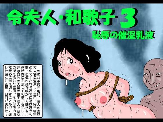 【新着同人】令夫人和歌子3 恥辱の催淫乳液のアイキャッチ画像