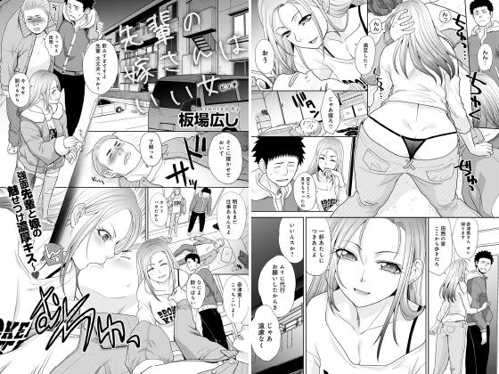 【新着マンガ】先輩の嫁さんはいい女(ビッチ)【単話】のアイキャッチ画像