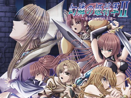 【エロゲー】幻燐の姫将軍2のアイキャッチ画像
