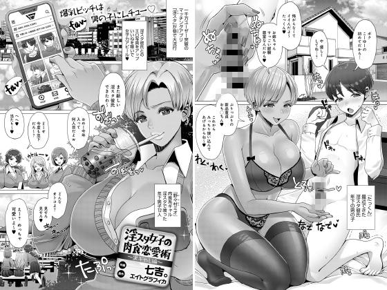【新着マンガ】淫スタ女子の肉食恋愛術 〜黒ギャル編〜【単話】のアイキャッチ画像