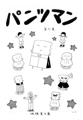 【新着同人誌】パンツマン第91集のアイキャッチ画像