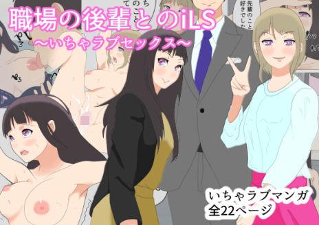 【新着同人誌】職場の後輩とiLS~いちゃラブセックス~のアイキャッチ画像