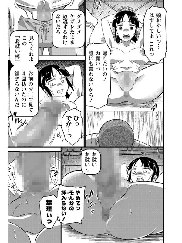 【エロ漫画】コミックマショウ 2021年3月号 ほかのアイキャッチ画像
