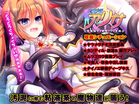 【エロゲー】魔法少女アリサ 第3章 水棲生物凌辱編のアイキャッチ画像