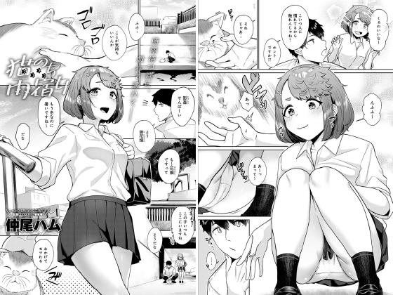 【エロ漫画】猫のち雨宿り【単話】のアイキャッチ画像
