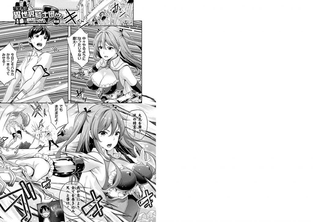 【エロ漫画】【50%OFF】恋人は吸血鬼!?【2021年GWCP】 ほかのアイキャッチ画像