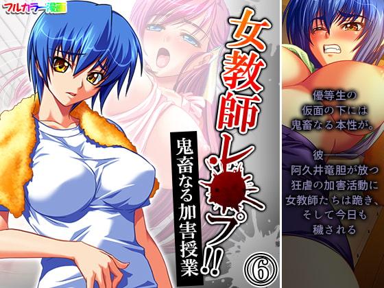 【エロ同人】女教師レ●プ!!鬼畜なる加害授業 6巻のアイキャッチ画像