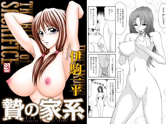 【エロ漫画】贄の家系 ほかのアイキャッチ画像