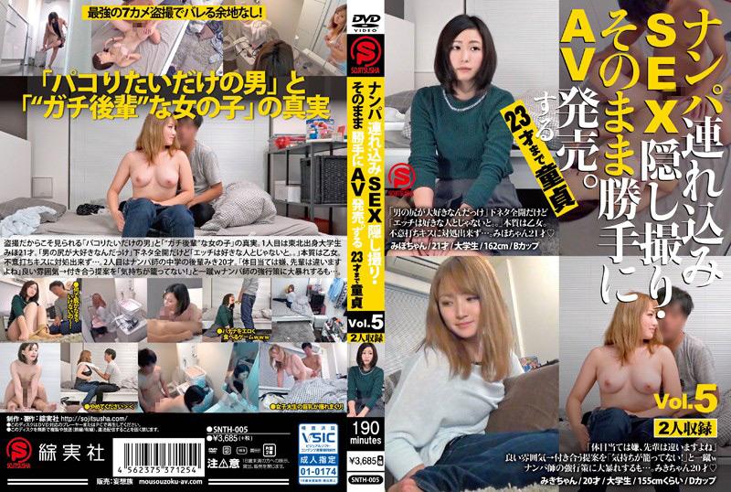 【エロ動画】SEX隠し撮り・そのまま勝手にAV発売。23才まで童貞5のアイキャッチ画像