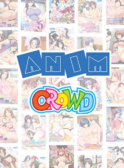 【エロゲー】【まとめ買い】Anim/クラウド10本で1万円セット!のアイキャッチ画像