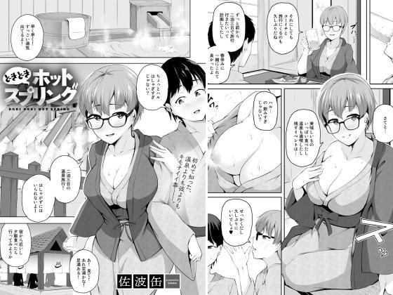 【新着マンガ】どきどきホットスプリング【単話】のアイキャッチ画像