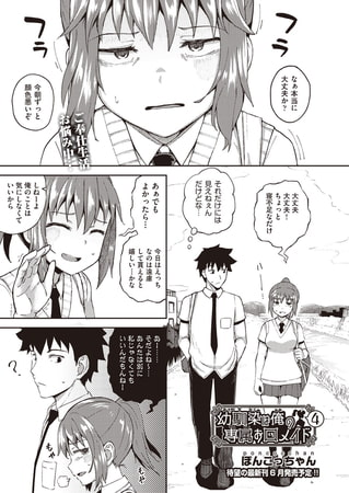 【エロ漫画】幼馴染は俺の専属お口メイド4のアイキャッチ画像