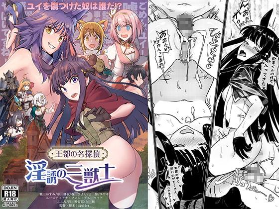 【新着同人誌】王都の名探偵淫誘の三獣士のアイキャッチ画像