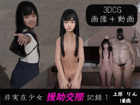 【新着同人】非実在少女 援助交際 記録 1 上原りんのアイキャッチ画像