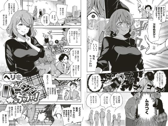【エロ漫画】バージンちゃうわ!【単話】のアイキャッチ画像