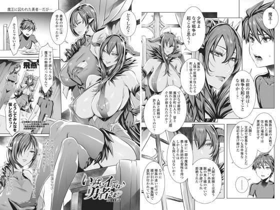 【エロ漫画】いっぱいイってね♪勇者さま○ 第10話【単話】のアイキャッチ画像