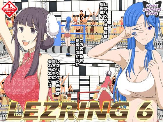 【新着同人誌】レズリング6のアイキャッチ画像