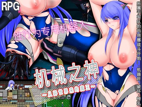 【新着同人ゲーム】机械之神~从异世界来的魔王~のアイキャッチ画像