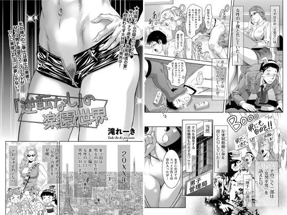 【新着マンガ】「逆転なし」の楽園世界【単話】のアイキャッチ画像
