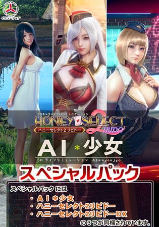 【今日のエロゲー】ハニーセレクト2リビドー & AI*少女 スペシャルパックのアイキャッチ画像