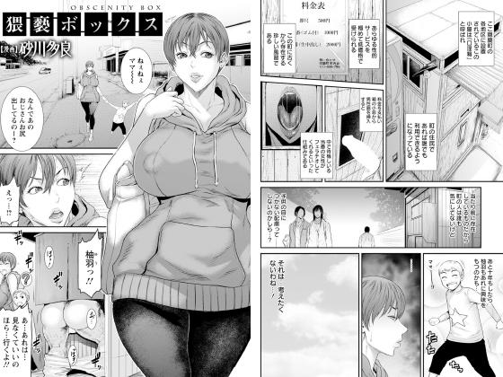 【新着マンガ】猥褻ボックス【単話】のアイキャッチ画像