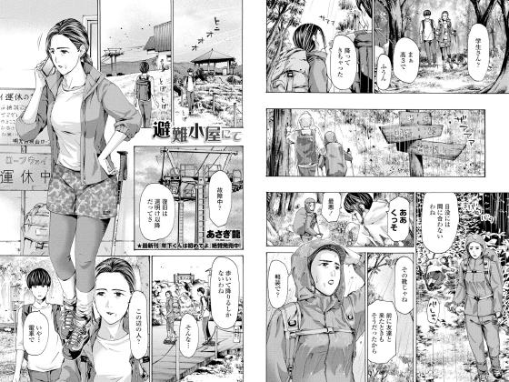 【エロ漫画】避難小屋にて【単話】のアイキャッチ画像