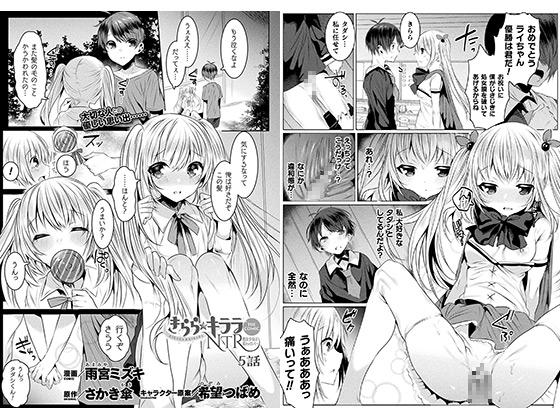 【新着マンガ】きらら★キララNTR 魔法少女は変わっていく… THE COM……のアイキャッチ画像