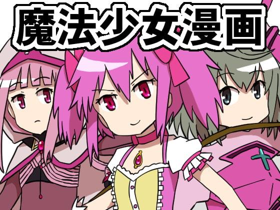 【新着同人誌】Fate/Magi○ Recordのアイキャッチ画像
