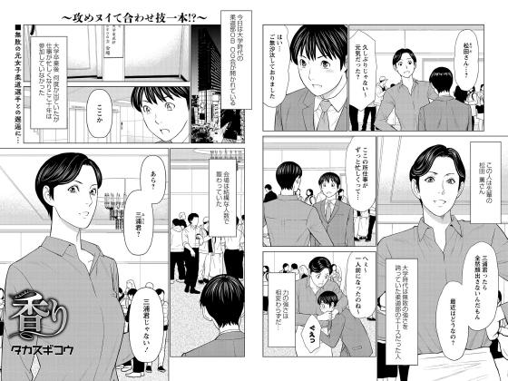 【新着マンガ】香り【単話】のアイキャッチ画像