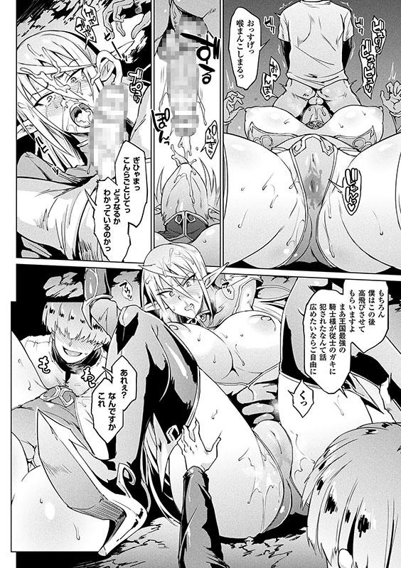 【エロ漫画】【50%OFF】千年隷嬢 〜マイレディ、マイマスター〜【2021……のアイキャッチ画像