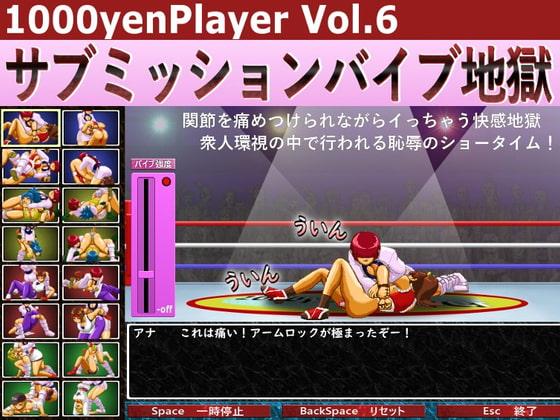 【新着同人ゲーム】サブミッションバイブ地獄のアイキャッチ画像