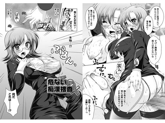 【エロ漫画】危ない痴〇捜査【単話】のアイキャッチ画像