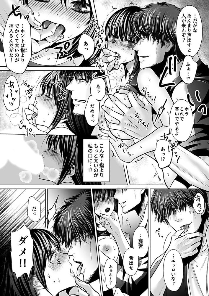 【エロ漫画】彼氏の目の前で…挿入ってる!?~絶倫コーチの生ハメ絶頂指導~ 1……のアイキャッチ画像