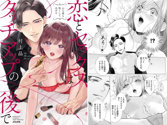 【新着マンガ】恋とセックスはタッチアップの後で 心も体も快くしてあげる 【か……のアイキャッチ画像