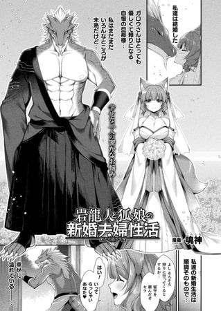 【エロ漫画】岩龍人と狐娘の新婚夫婦性活【単話】のアイキャッチ画像