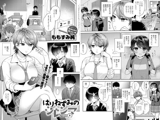 【新着マンガ】はりねずみのジレンマ(1)【単話】のアイキャッチ画像