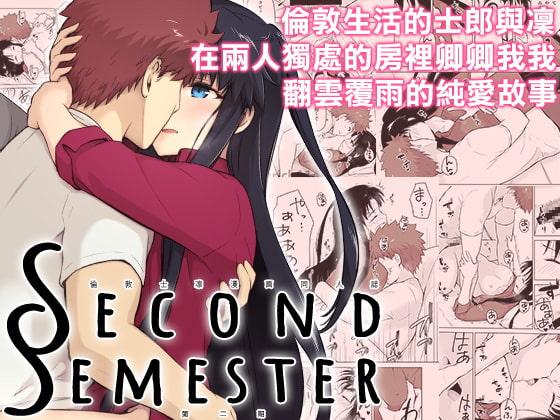 【新着同人誌】Second Semester 第二期 中文版のアイキャッチ画像