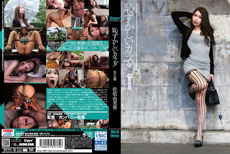 【アダルト動画】恥ずかしいカラダ 黒い太陽 佐伯由美香のアイキャッチ画像