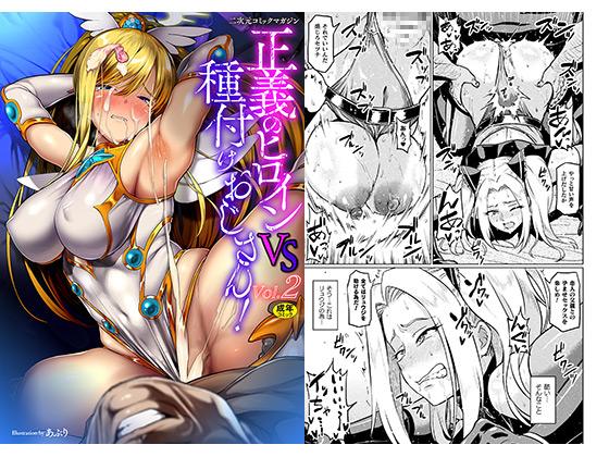 【エロ漫画】二次元コミックマガジン 正義のヒロインVS種付けおじさんVol.2のアイキャッチ画像