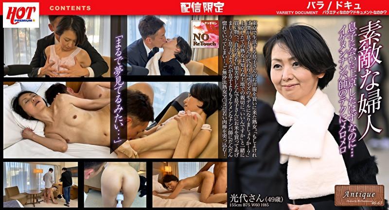 【アダルト動画】素敵な婦人 息子に会いに上京したはずなのに・・・イケメンナン……のアイキャッチ画像