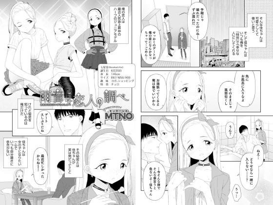 【エロ漫画】雨音は恋人の調べ【単話】のアイキャッチ画像